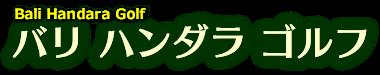 バリ ハンダラ ゴルフ