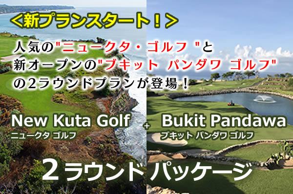 """人気の""""ニュークタ・ゴルフ """"と 新オープンの""""ブキット パンダワ ゴルフ"""" の2ラウンドプランが登場!"""