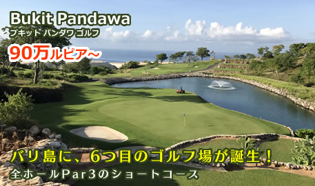 <人気No.3>ブキット パンダワ ゴルフ/Bukit Pandawa