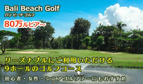 バリ ビーチ ゴルフ/Bali Beach Golf