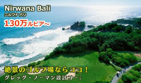 ニルワナ バリ/Nirwana Bali