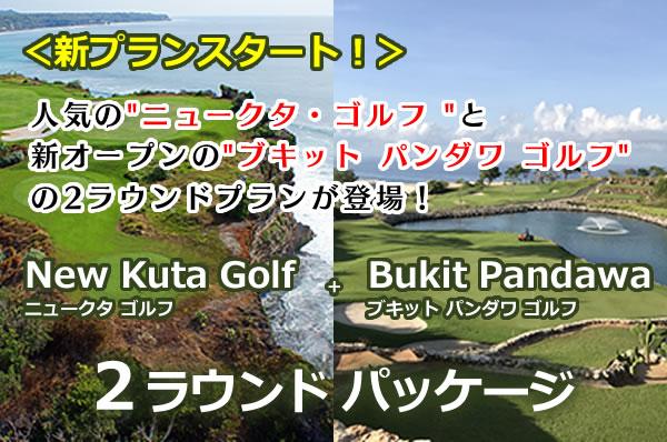 ニュークタ ゴルフ+ブキット パンダワ ゴルフ 2ラウンド パッケージ