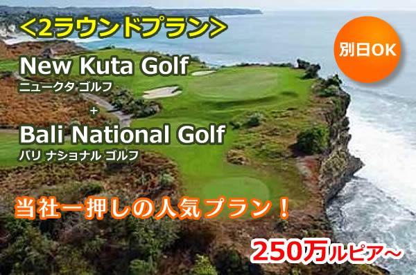 当社一押しの人気プラン! ニュークタ ゴルフ+バリ ナショナル ゴルフ<2ラウンドプラン>250万ルピア~