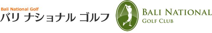 バリ ナショナル ゴルフ