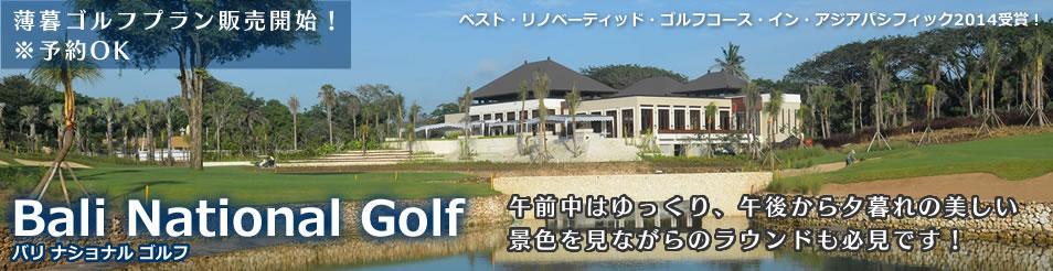 バリ ナショナル ゴルフ ・ 午前中はゆっくり、午後から夕暮れの美しい 景色を見ながらのラウンドも必見です!